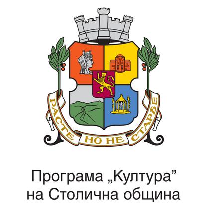 "Столична община програма ""Култура"""
